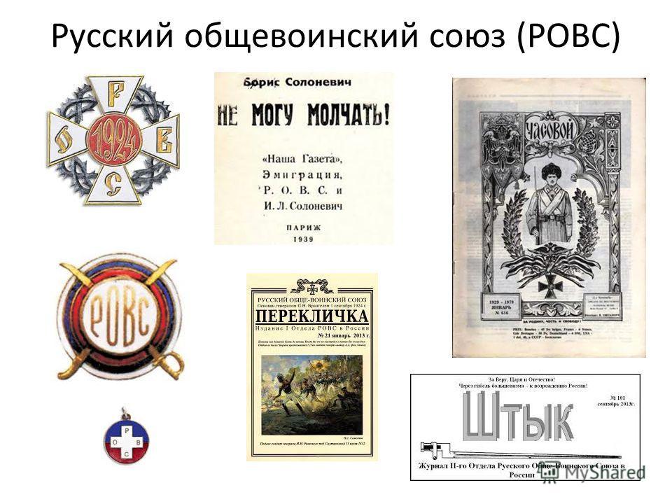Русский общевоинский союз (РОВС)