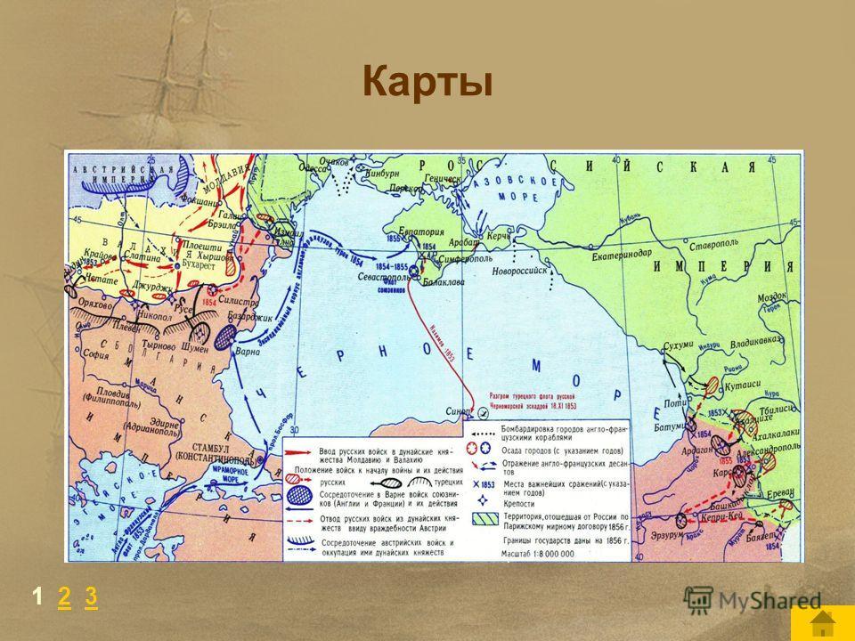 Карты 1 2 323