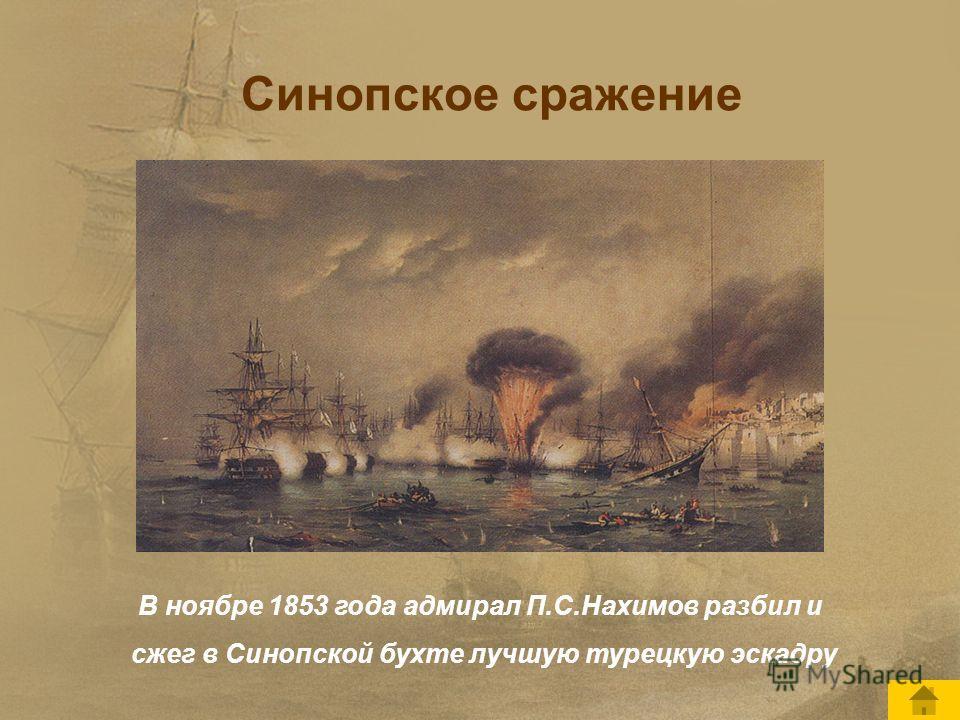 Синопское сражение В ноябре 1853 года адмирал П.С.Нахимов разбил и сжег в Синопской бухте лучшую турецкую эскадру