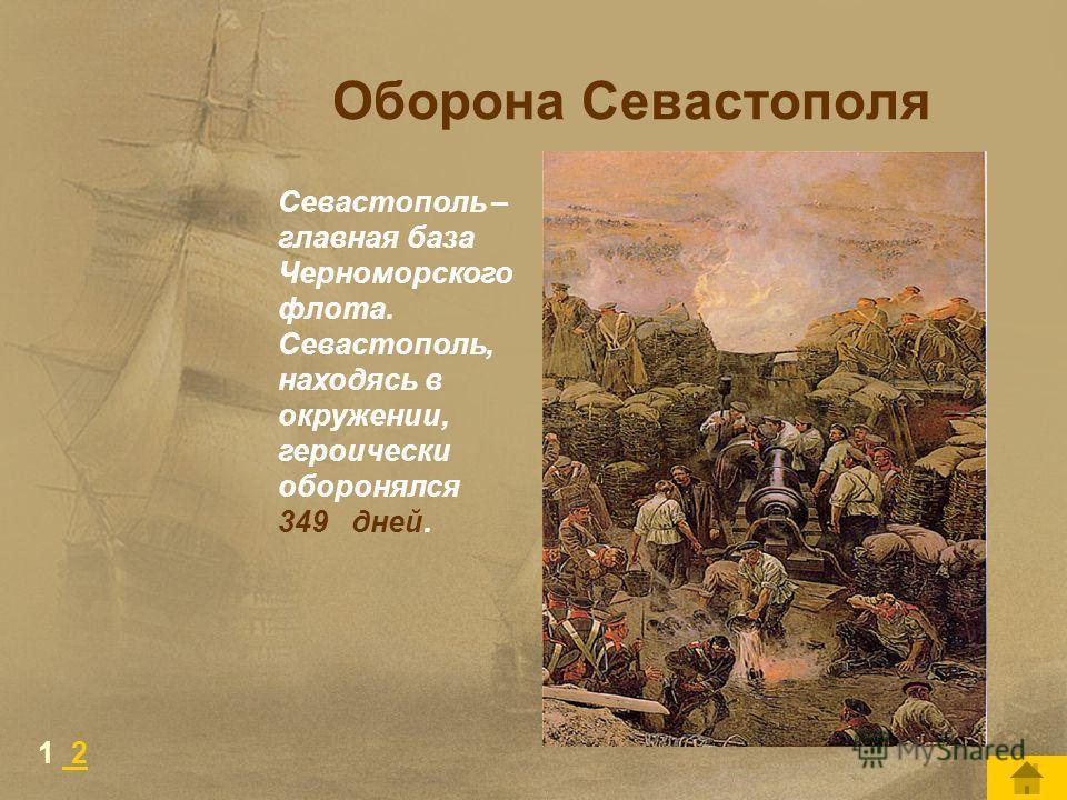 Оборона Севастополя Севастополь – главная база Черноморского флота. Севастополь, находясь в окружении, героически оборонялся 349 дней. 1 2 2