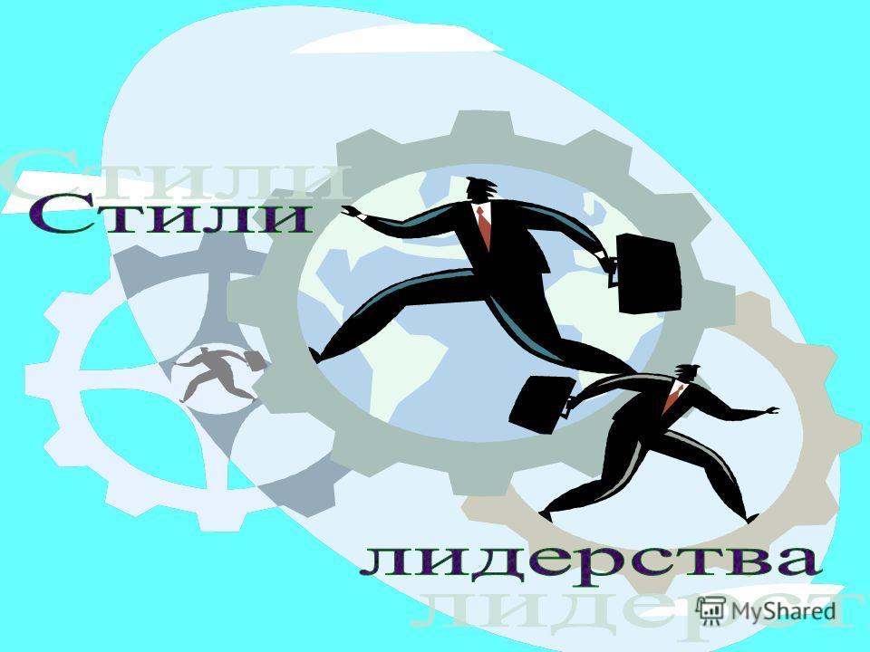 Руководство Как Функция Управления Персоналом