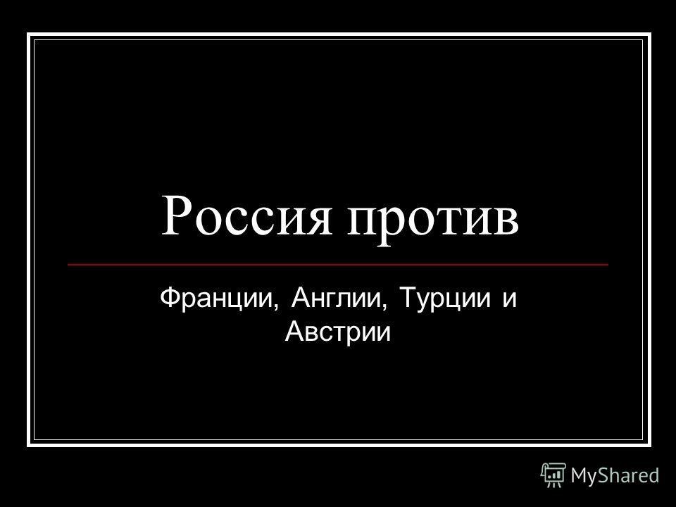 Причины войны, планы воюющих сторон Россия- укрепить позиции на Балканах и Ближнем Востоке Франция- против усиления России на Востоке Англия-нежелание делиться с Россией, -ослабить и Россию, и Турцию -ослабить и Россию, и Турцию Австрия- не допустить
