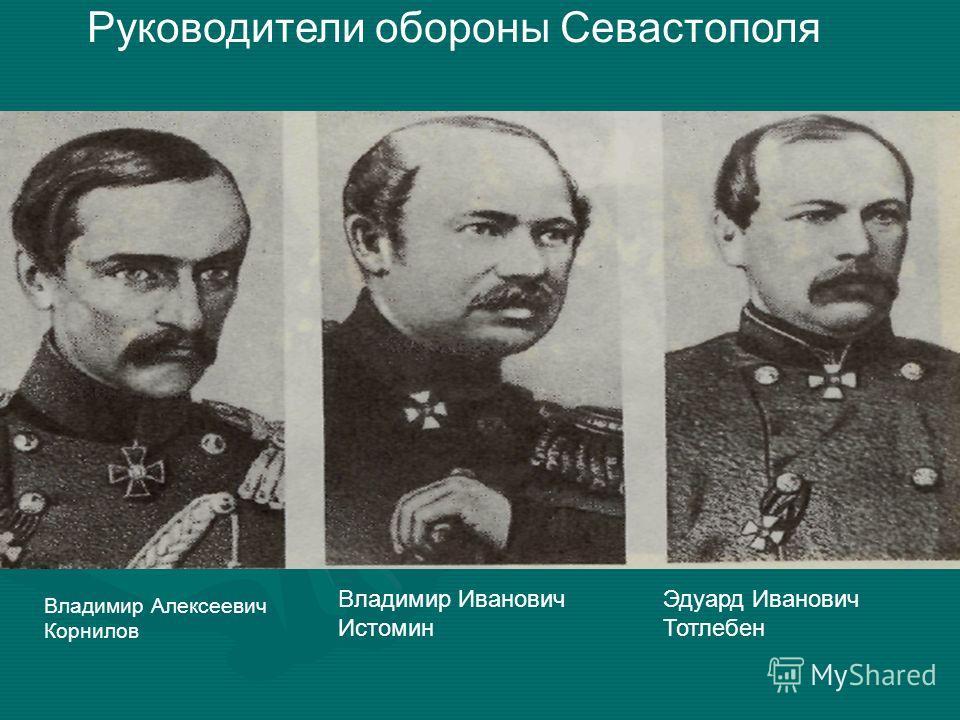 СЕНТЯБРЬ 1854-АВГУСТ 1855 ОБОРОНА СЕВАСТОПОЛЯ