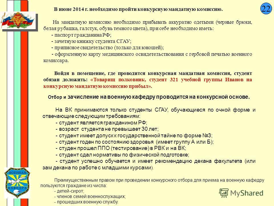 22 В июне 2014 г. необходимо пройти конкурсную мандатную комиссию. На мандатную комиссию необходимо прибывать аккуратно одетыми (черные брюки, белая рубашка, галстук, обувь темного цвета), при себе необходимо иметь: - паспорт гражданина РФ; - зачетну