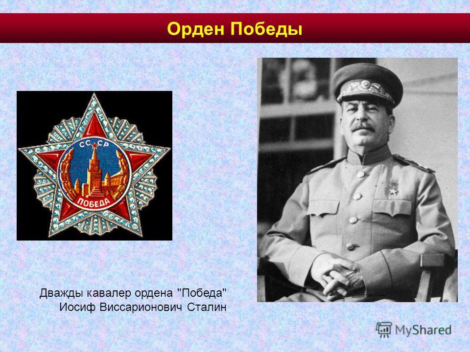 Орден Победы Дважды кавалер ордена Победа Иосиф Виссарионович Сталин