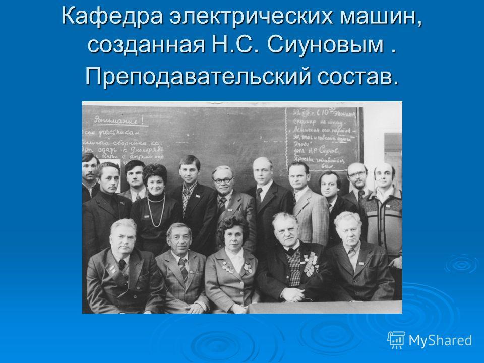 Кафедра электрических машин, созданная Н.С. Сиуновым. Преподавательский состав.