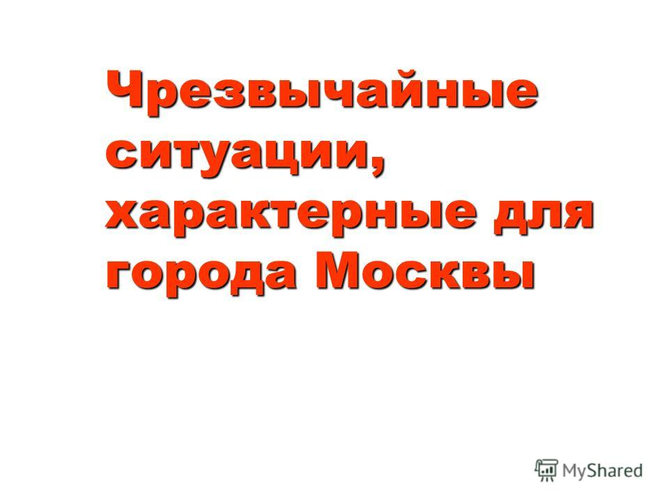 Чрезвычайные ситуации, характерные для города Москвы