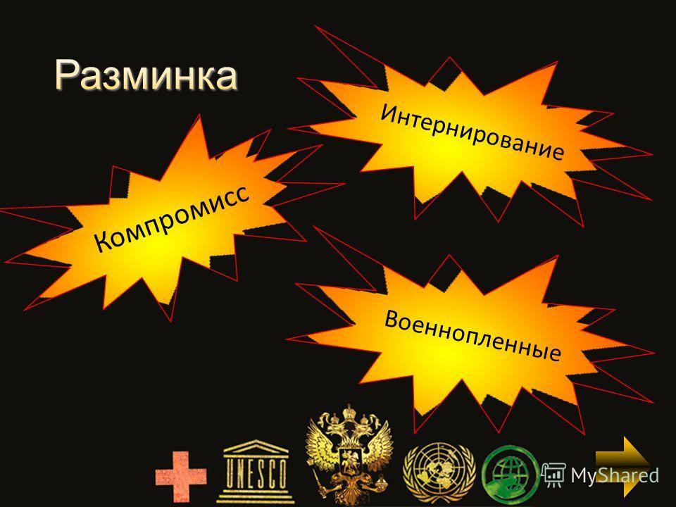 Военнопленные Компромисс Интернирование