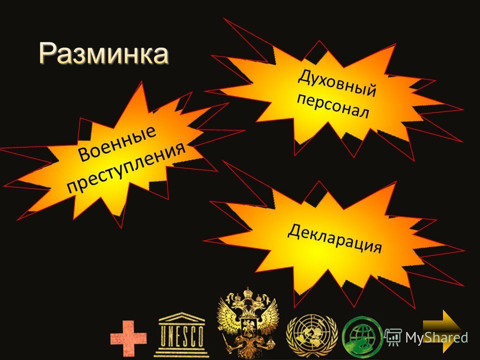 Декларация Военные преступления Духовный персонал