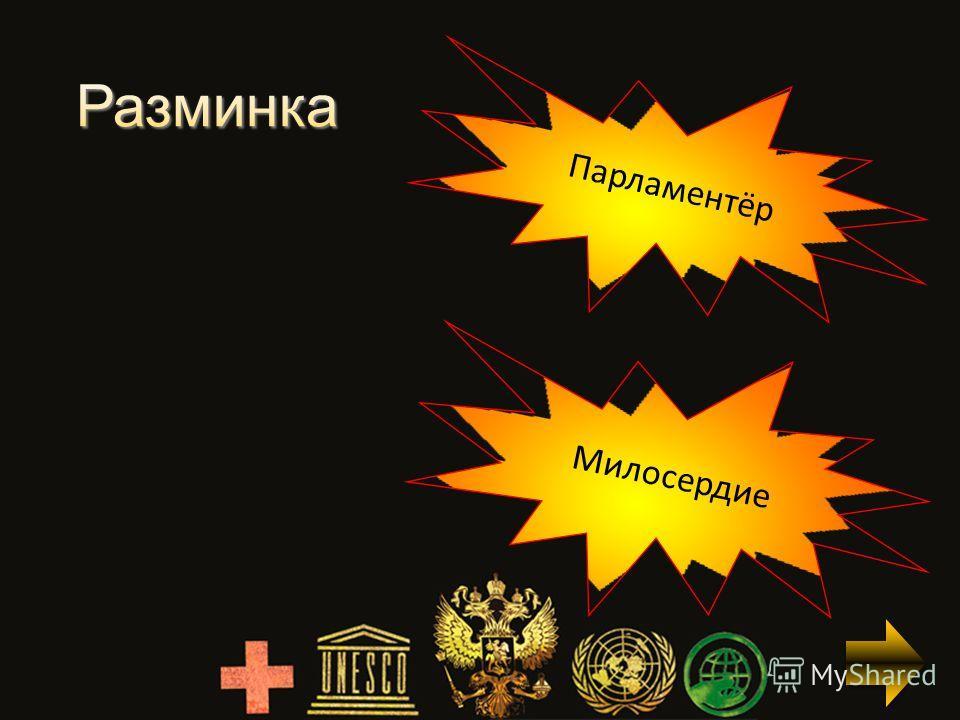 Милосердие Парламентёр