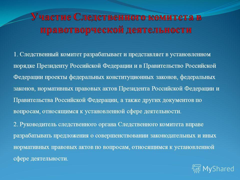 1. Следственный комитет разрабатывает и представляет в установленном порядке Президенту Российской Федерации и в Правительство Российской Федерации проекты федеральных конституционных законов, федеральных законов, нормативных правовых актов Президент