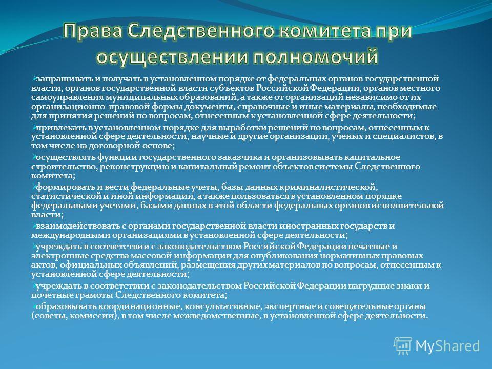 запрашивать и получать в установленном порядке от федеральных органов государственной власти, органов государственной власти субъектов Российской Федерации, органов местного самоуправления муниципальных образований, а также от организаций независимо