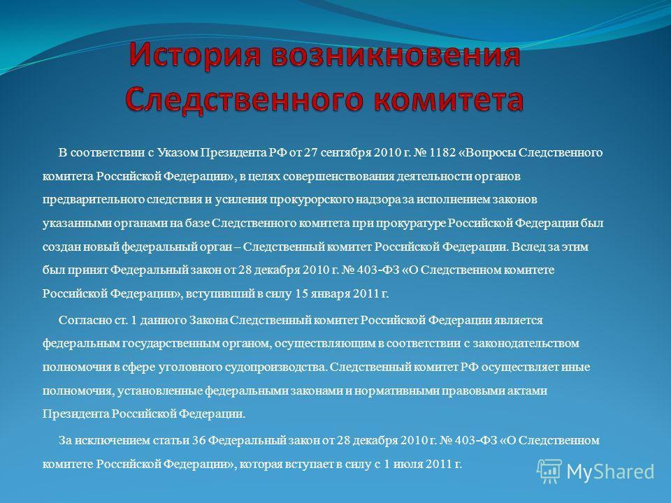 В соответствии с Указом Президента РФ от 27 сентября 2010 г. 1182 «Вопросы Следственного комитета Российской Федерации», в целях совершенствования деятельности органов предварительного следствия и усиления прокурорского надзора за исполнением законов