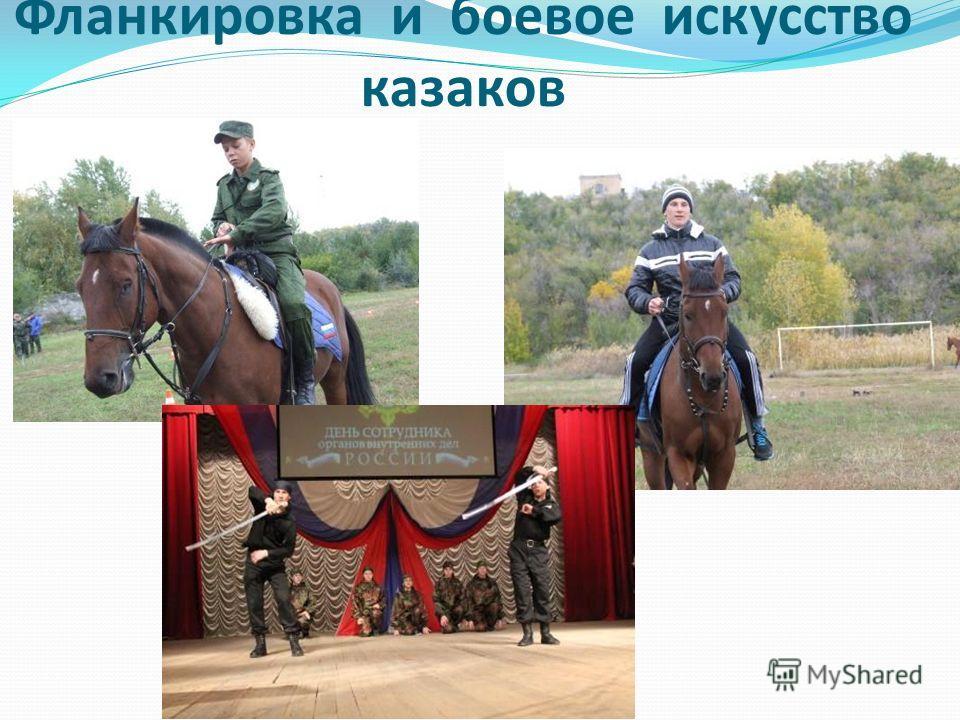 Фланкировка и боевое искусство казаков