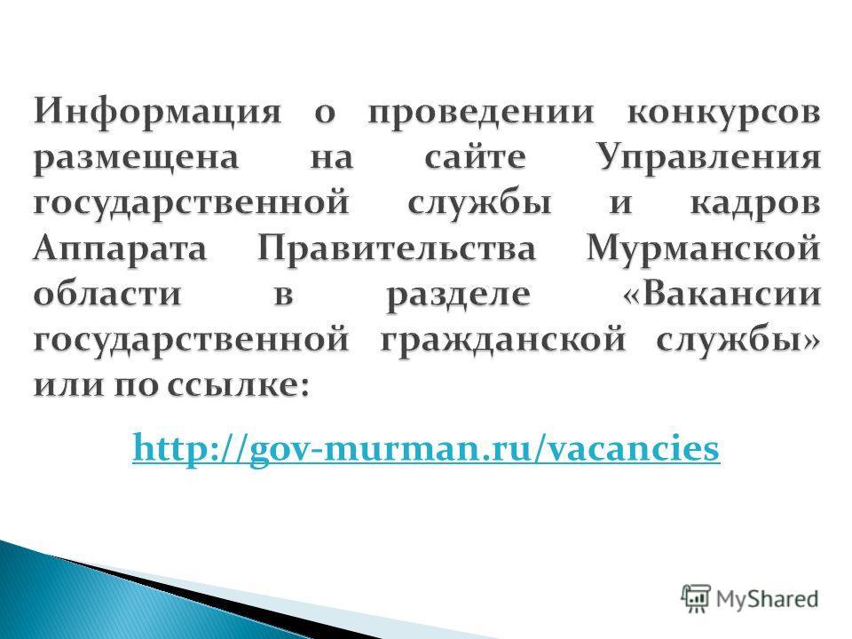 http://gov-murman.ru/vacancies