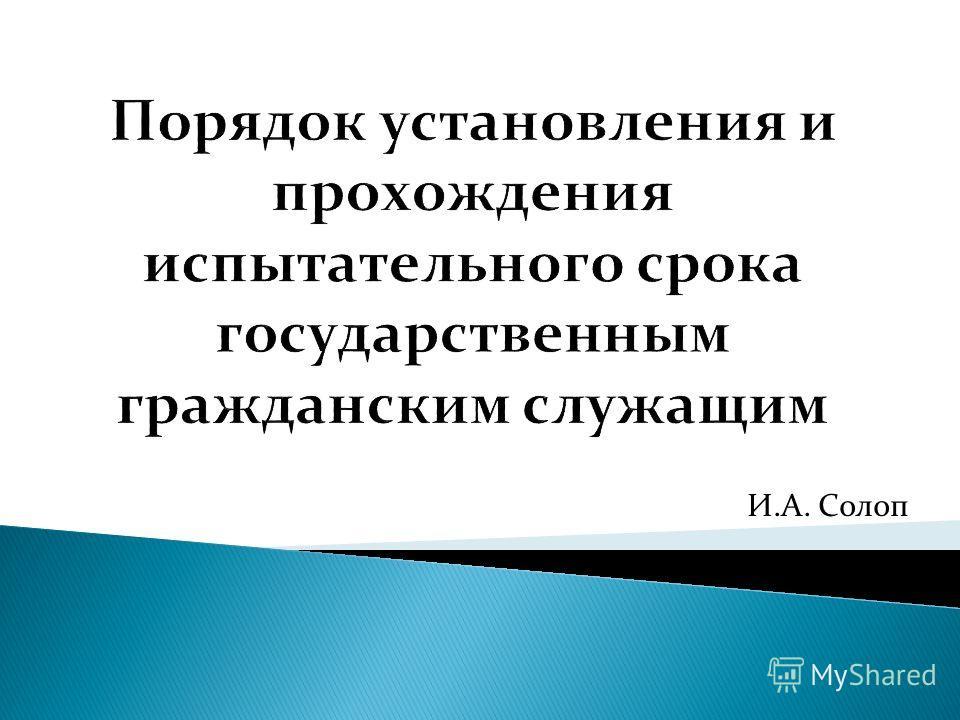 И.А. Солоп