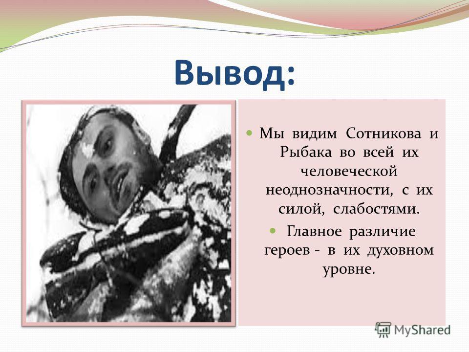 образ сотникова и рыбака в повести быкова сотников