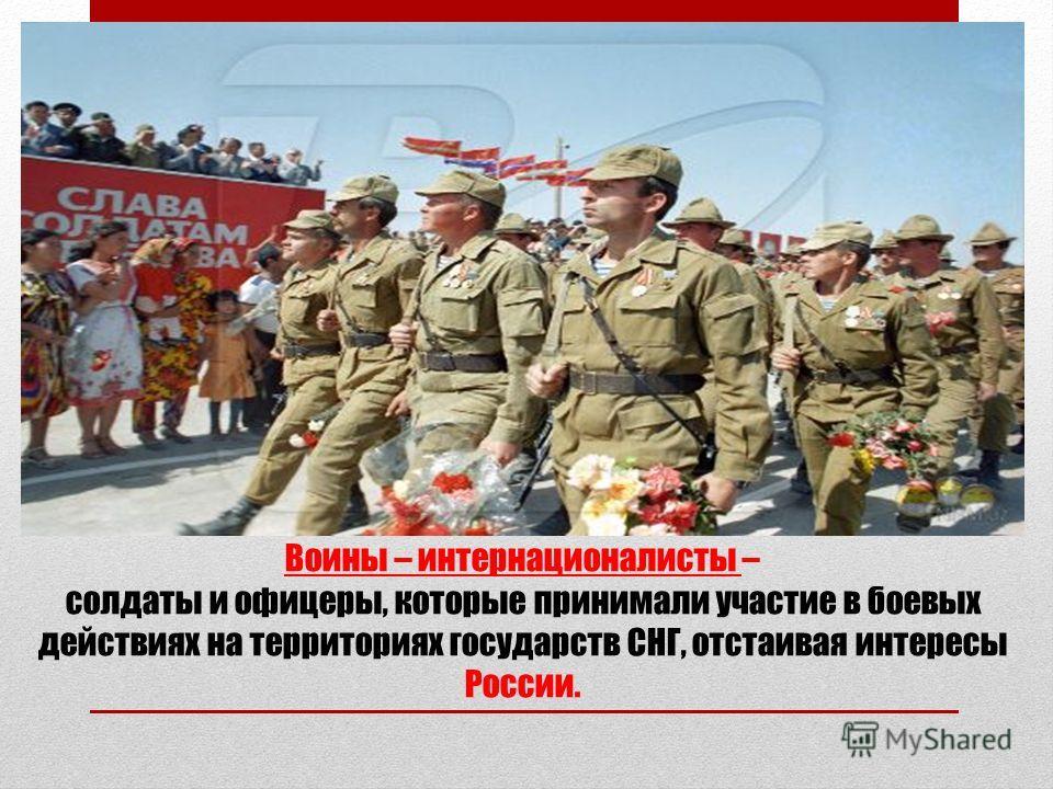 Поздравления к 15 февраля день воинов интернационалистов