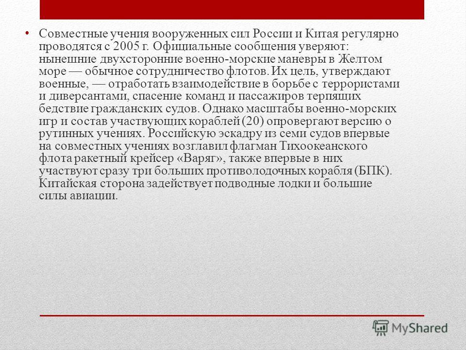 Совместные учения вооруженных сил России и Китая регулярно проводятся с 2005 г. Официальные сообщения уверяют: нынешние двухсторонние военно-морские маневры в Желтом море обычное сотрудничество флотов. Их цель, утверждают военные, отработать взаимоде