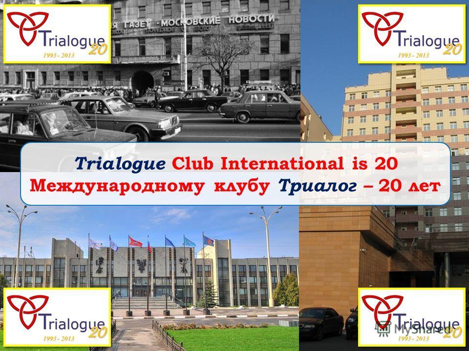 Trialogue Club International is 20 Международному клубу Триалог – 20 лет
