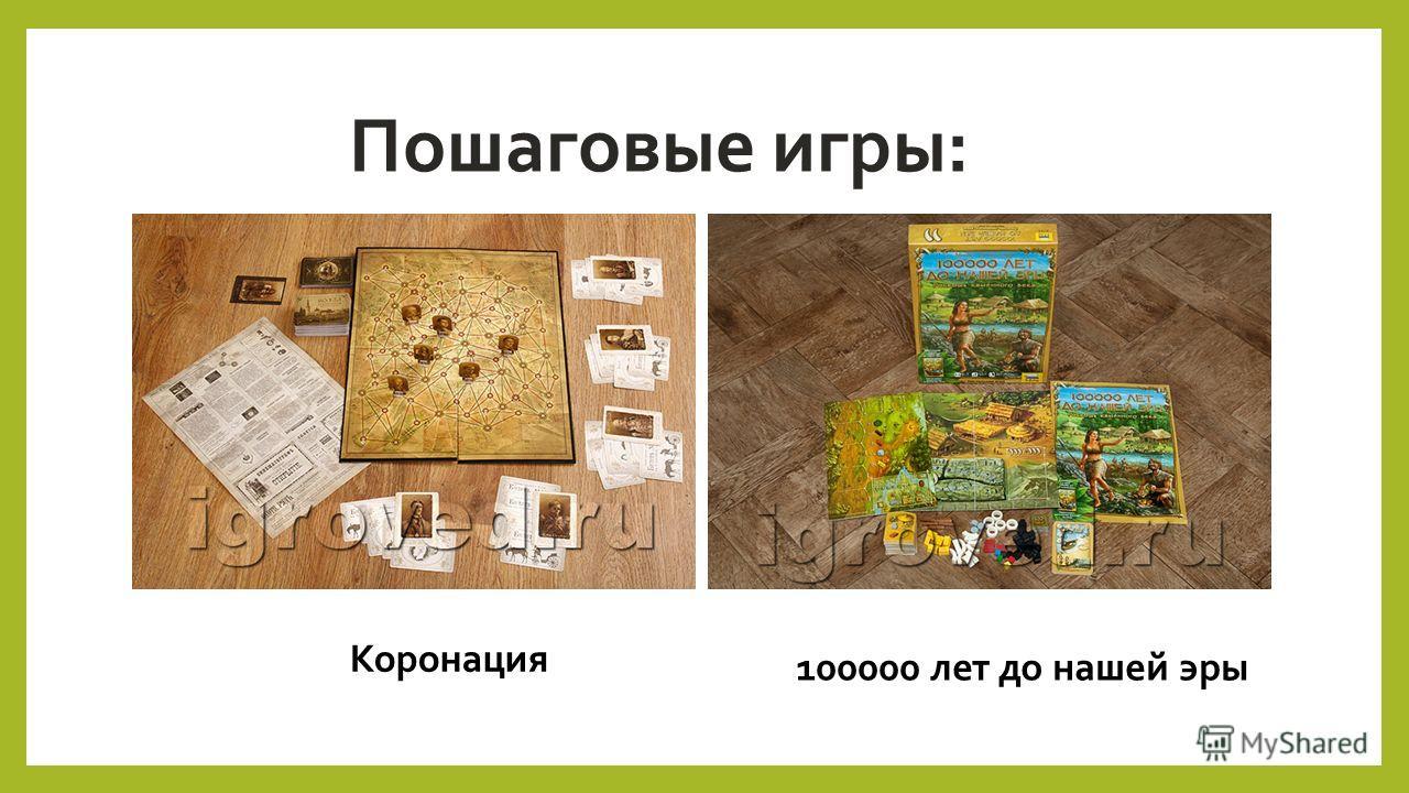Пошаговые игры: Коронация 100000 лет до нашей эры