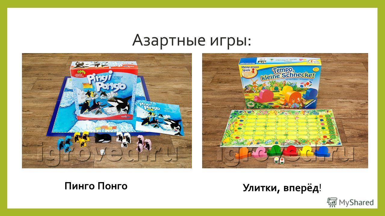 Азартные игры: Пинго Понго Улитки, вперёд!