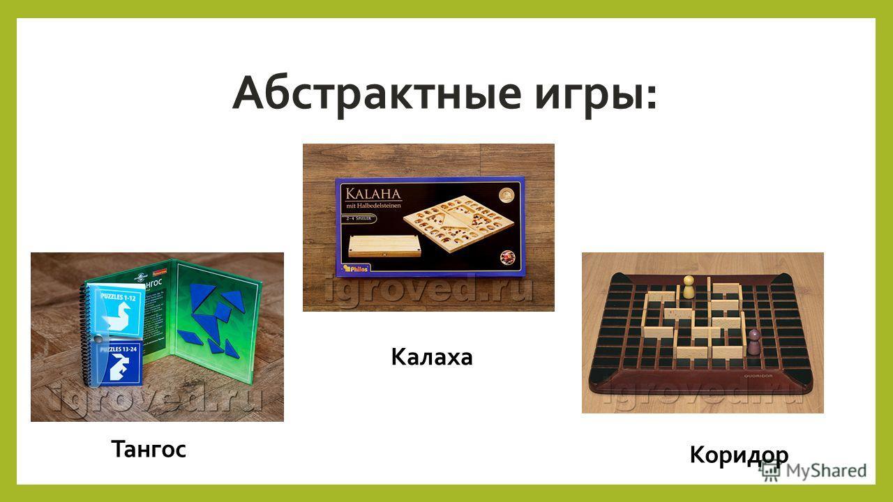Абстрактные игры: Тангос Калаха Коридор