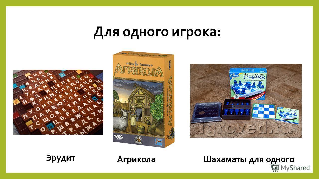 Для одного игрока: Эрудит АгриколаШахаматы для одного