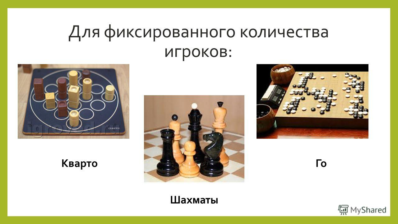 Для фиксированного количества игроков: Кварто Шахматы Го