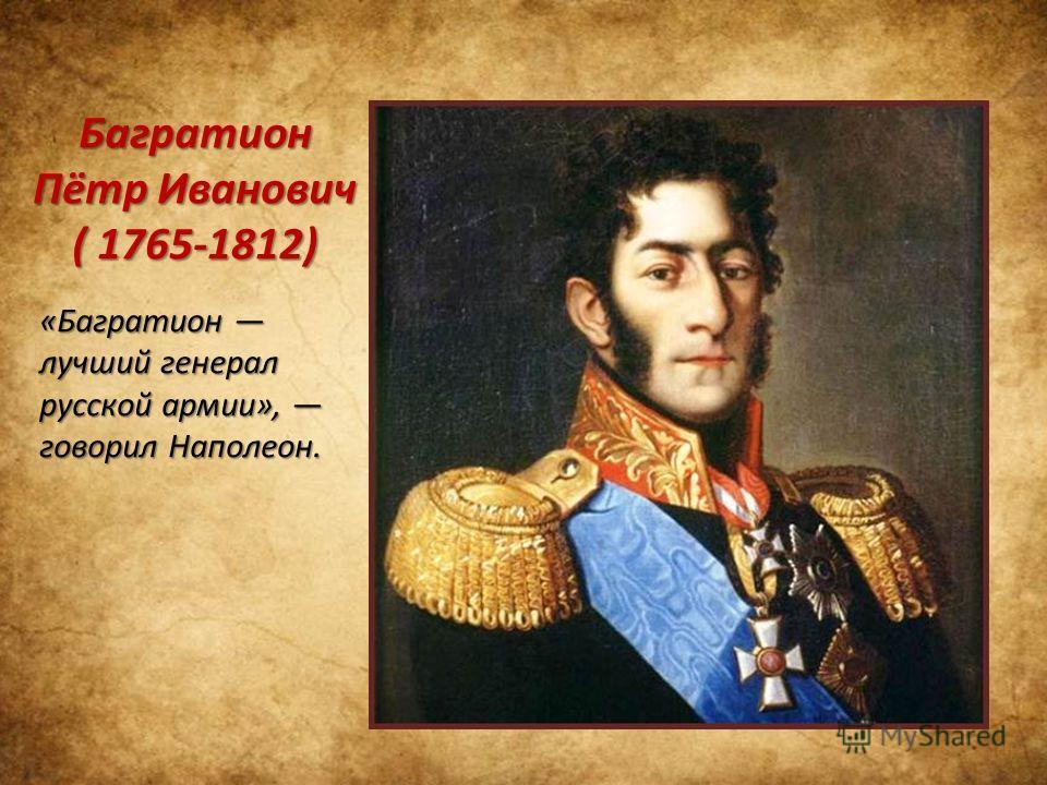 Кутузов Михаил Илларионович (1745 - 1813) Вот самые известные из них. Имя этого великого русского полководца неотделимо от Отечественной войны 1812 года. Именно в этот завершающий период своей жизни он полностью проявил себя как государственный деяте