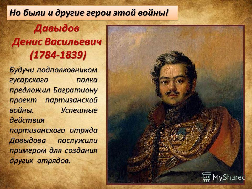 Барклай де Толли Михаил Богданович (1761-1818) В российской истории он запомнился как полководец, который вынужденно совершал стратегическое отступление перед Наполеоном и за это несправедливо был подвергнут осуждению современников.