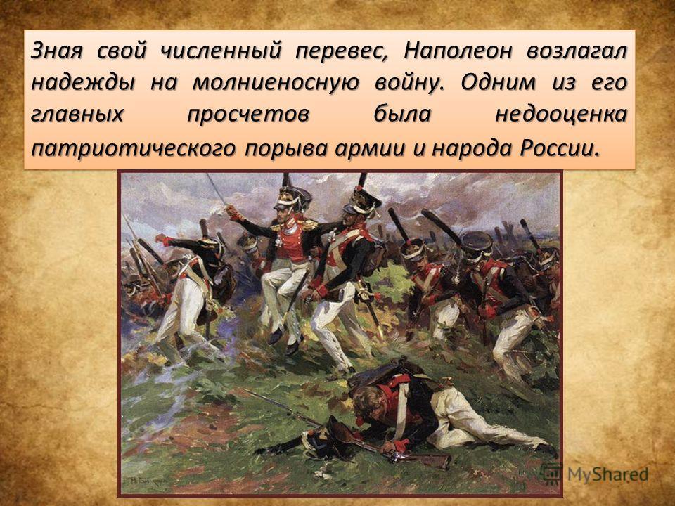 12 июня 1812 армия Наполеона вторглась в пределы России. В войну вступили русский народ и армия. Силы были неравные, наполеоновская армия значительно превышала по численности русскую армию.