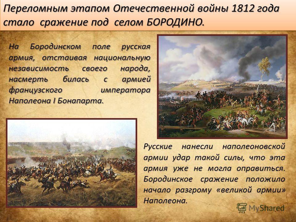 Зная свой численный перевес, Наполеон возлагал надежды на молниеносную войну. Одним из его главных просчетов была недооценка патриотического порыва армии и народа России.