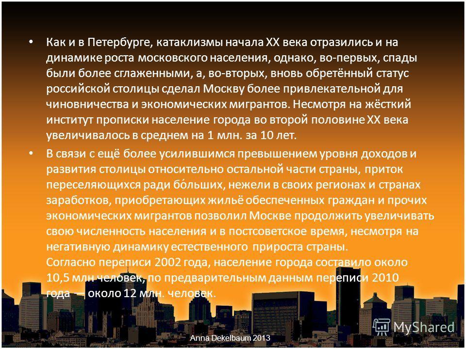Как и в Петербурге, катаклизмы начала XX века отразились и на динамике роста московского населения, однако, во-первых, спады были более сглаженными, а, во-вторых, вновь обретённый статус российской столицы сделал Москву более привлекательной для чино