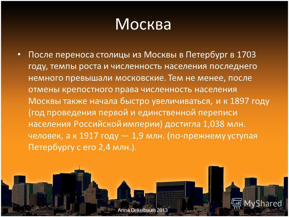 После переноса столицы из Москвы в Петербург в 1703 году, темпы роста и численность населения последнего немного превышали московские. Тем не менее, после отмены крепостного права численность населения Москвы также начала быстро увеличиваться, и к 18