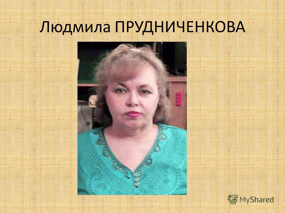 Людмила ПРУДНИЧЕНКОВА