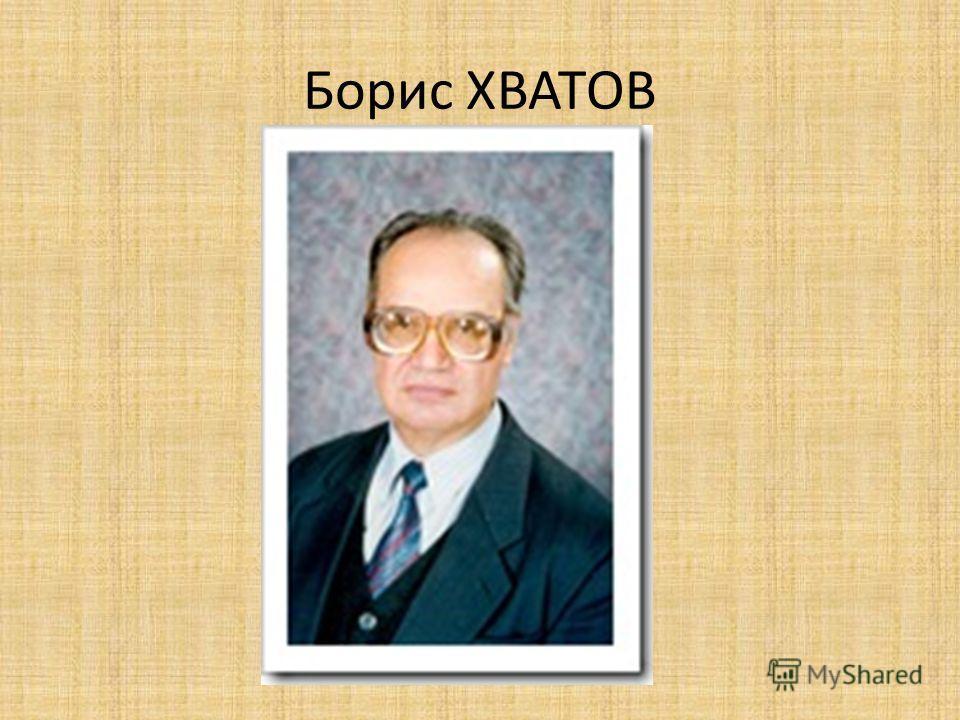 Борис ХВАТОВ