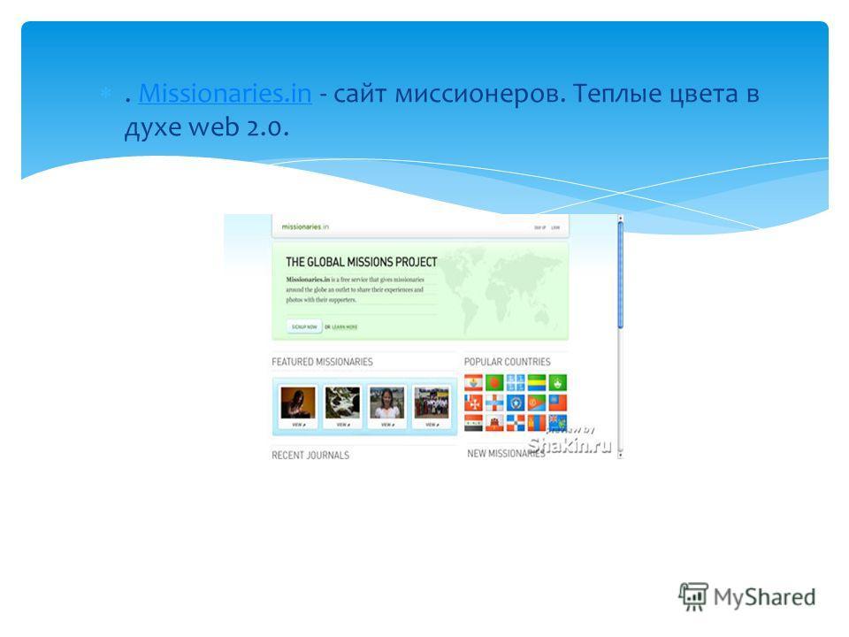 . Missionaries.in - сайт миссионеров. Теплые цвета в духе web 2.0.Missionaries.in