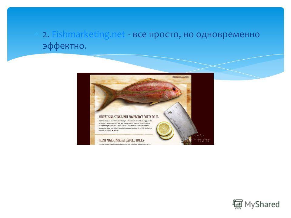 2. Fishmarketing.net - все просто, но одновременно эффектно.Fishmarketing.net