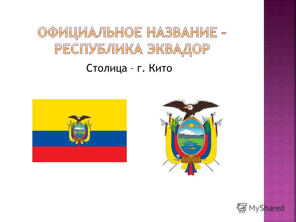 Столица – г. Кито