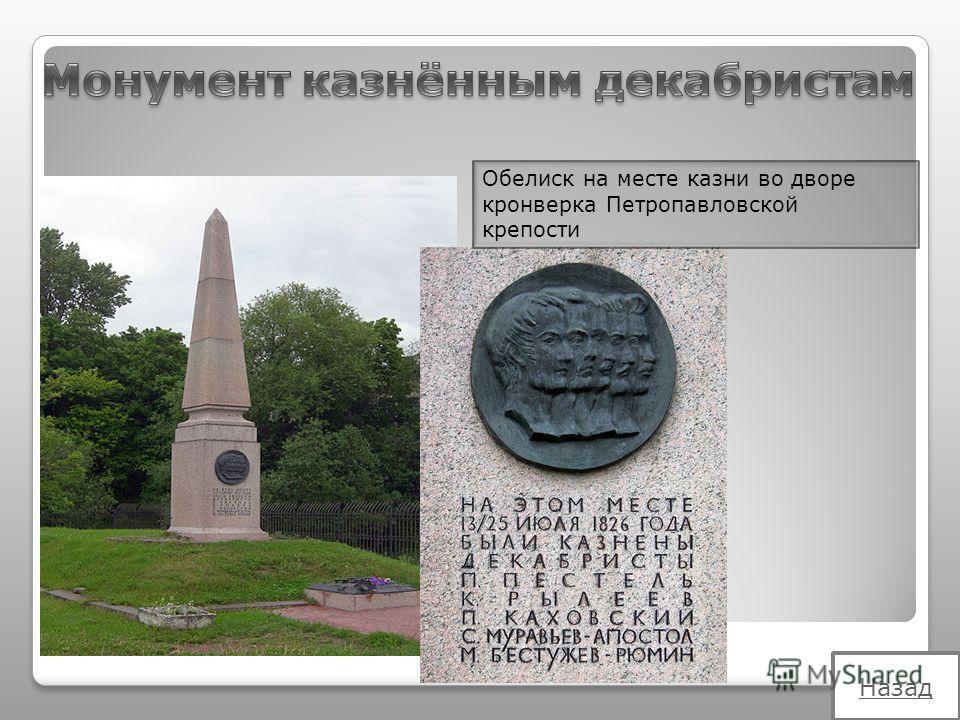 Обелиск на месте казни во дворе кронверка Петропавловской крепости Назад