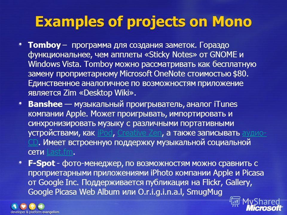 Examples of projects on Mono Tomboy – программа для создания заметок. Гораздо функциональнее, чем апплеты «Sticky Notes» от GNOME и Windows Vista. Tomboy можно рассматривать как бесплатную замену проприетарному Microsoft OneNote стоимостью $80. Единс