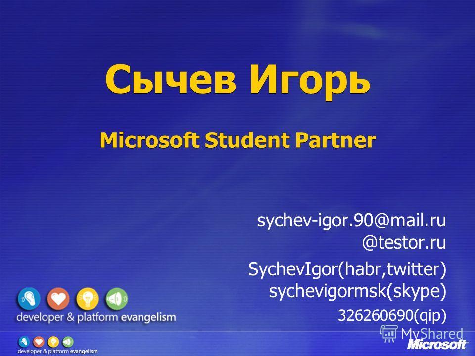 Сычев Игорь Microsoft Student Partner sychev-igor.90@mail.ru @testor.ru SychevIgor(habr,twitter) sychevigormsk(skype) 326260690(qip)