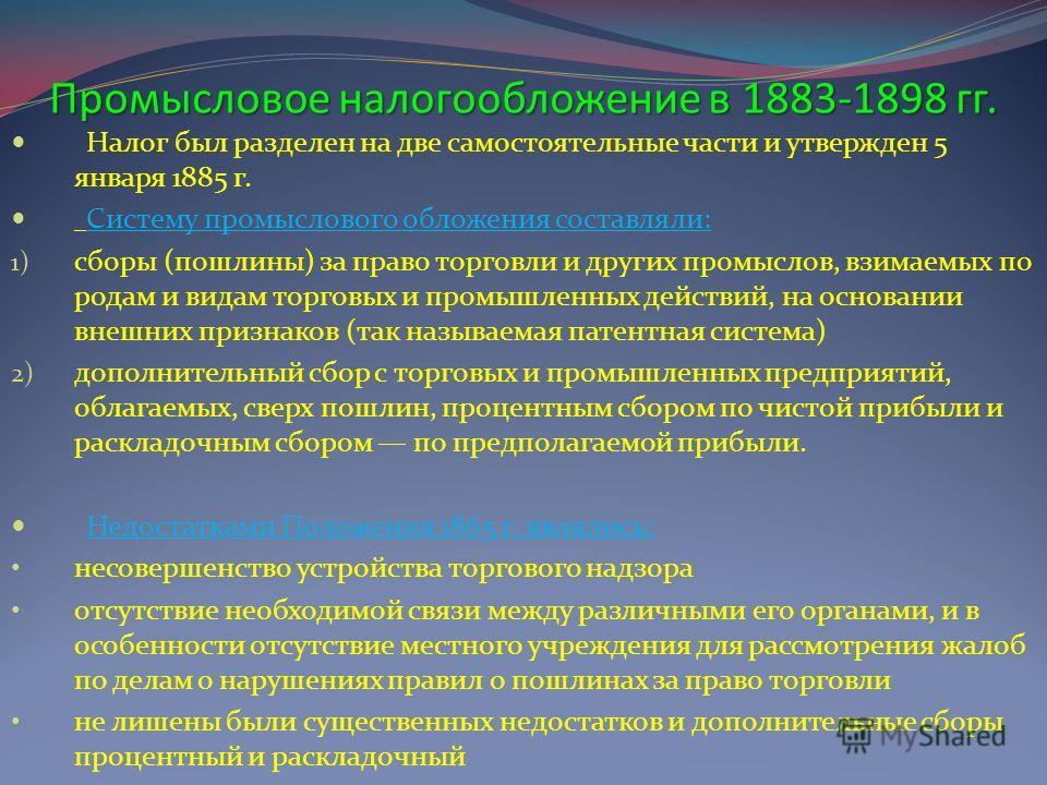 Промысловое налогообложение в 1883-1898 гг. Налог был разделен на две самостоятельные части и утвержден 5 января 1885 г. Систему промыслового обложения составляли: 1) сборы (пошлины) за право торговли и других промыслов, взимаемых по родам и видам то