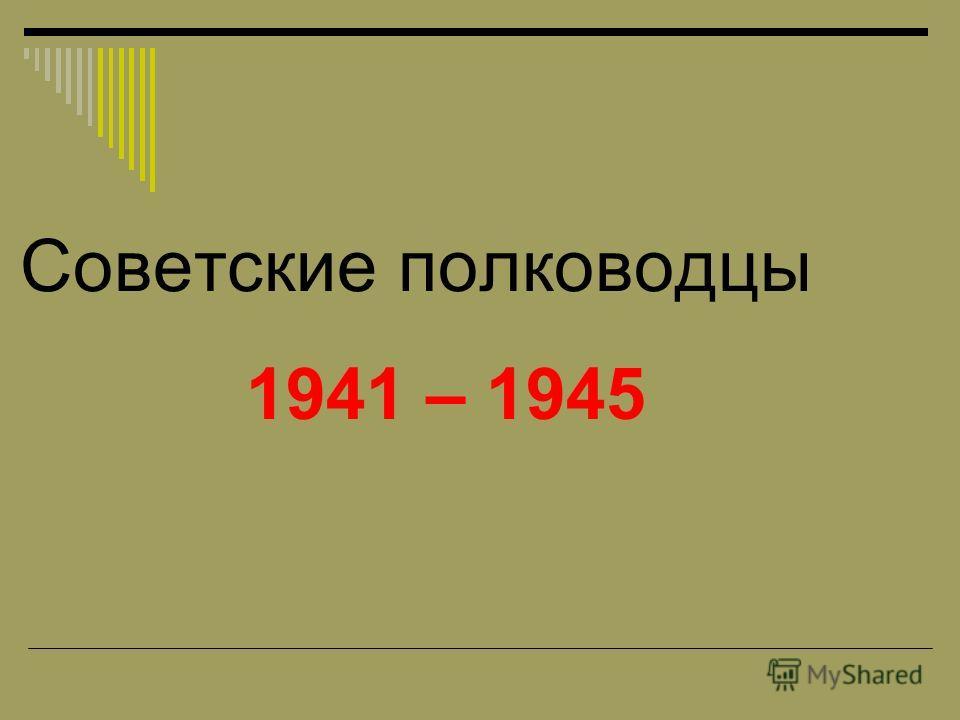 Советские полководцы 1941 – 1945