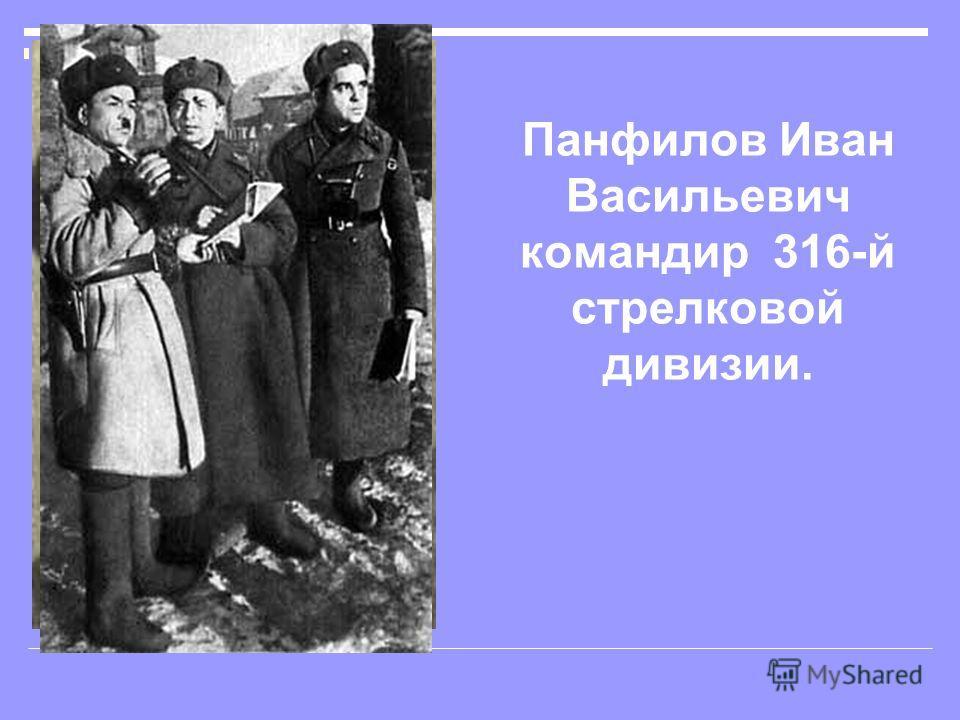 Панфилов Иван Васильевич командир 316-й стрелковой дивизии.