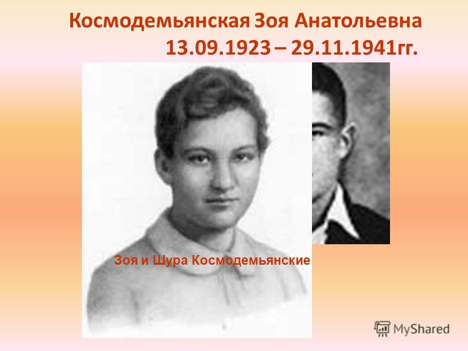 Космодемьянская Зоя Анатольевна 13.09.1923 – 29.11.1941гг. Зоя и Шура Космодемьянские