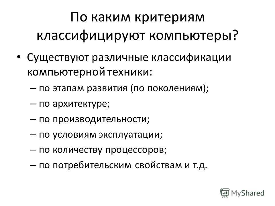 по этапам: