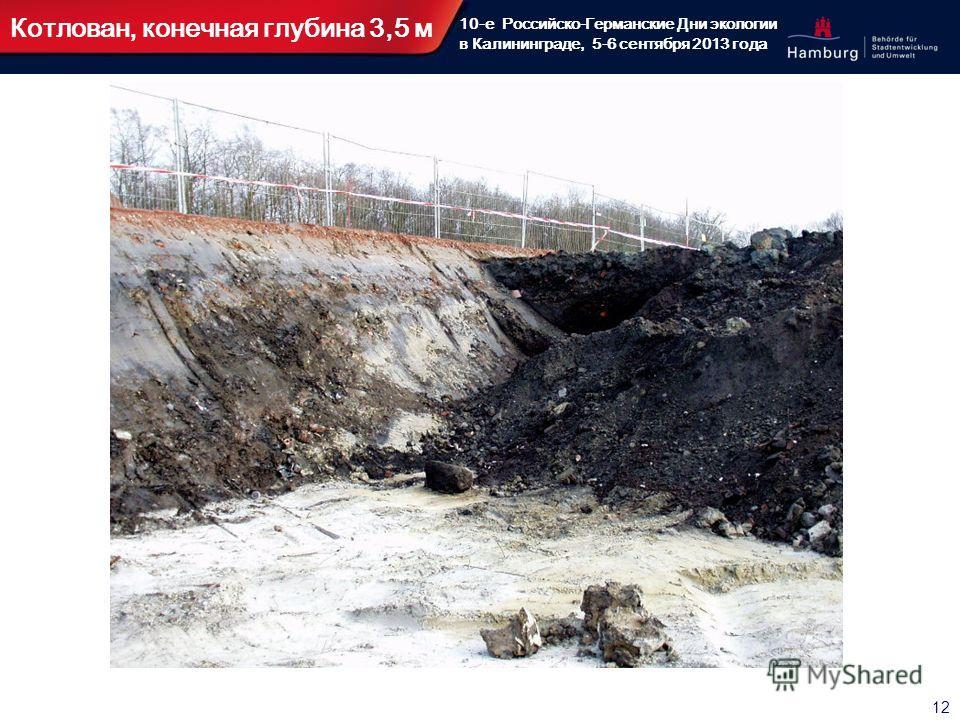 12 10-е Российско-Германские Дни экологии в Калининграде, 5-6 сентября 2013 года Котлован, конечная глубина 3,5 м