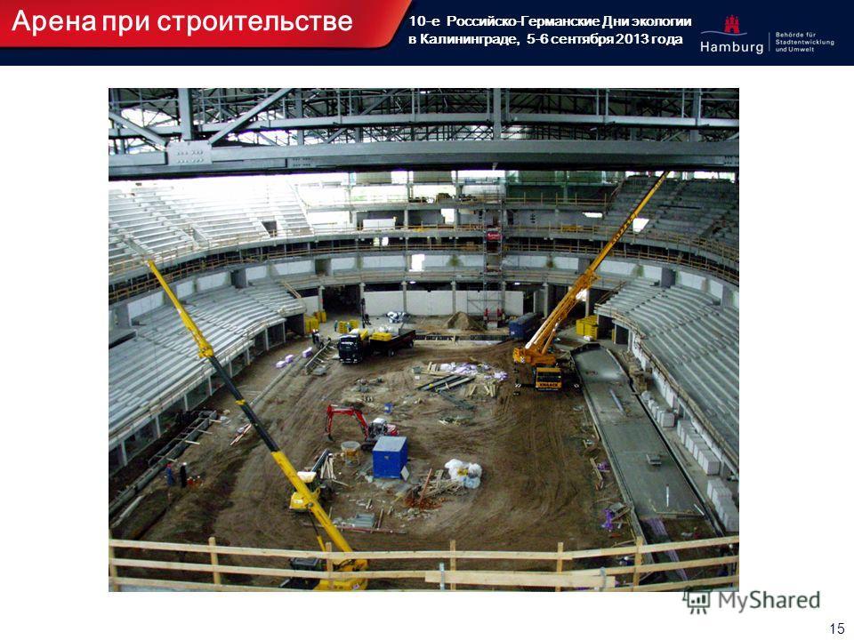 15 10-е Российско-Германские Дни экологии в Калининграде, 5-6 сентября 2013 года Арена при строительстве